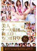 The Extremely Erotic Cock Hunt By A Group Of Beautiful Nurses 下載