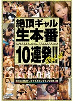 Climax Gal 10 Consecutive Fucks ! ! vol. 4 Download