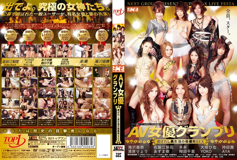 TOP-064 AV Actress Grand Prix