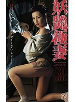 (h_259turb02061)[TURB-2061] Erotic Gangster Wife Download