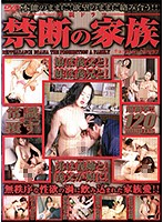 (h_259vnd00200)[VND-200] A Re-Enactment Drama The Forbidden Family Download