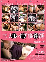 (h_259vnd02094)[VND-2094] The 3 Major Rape Case Files Download