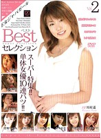 E-Girls - Japanese Babes - Best Collection vol. 2 Download