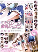 A Cheerleaders Lesson The Complete Edition Download