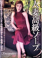 Married Woman Premium Soap 2 Download