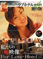 A Present from a Love Hotel: Our XXX Movie Download