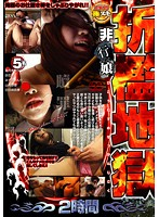 Delinquent Girls' Correctional Hell 下載