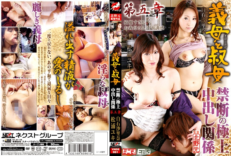VNDS-961 Mother In Law and Aunt's Finest Forbidden Creampie Relationship Chapter 5