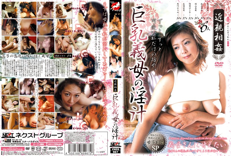 (h_259vnds00967)[VNDS-967] Incest. The Love Juice Of The Busty Mother-in-law Download