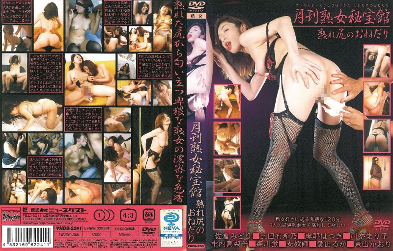 VNDS-2241 Monthly Mature Woman Sex Museum - Her Matured Ass Begs