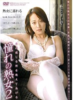 The Mature Woman Of Your Dreams 2 下載