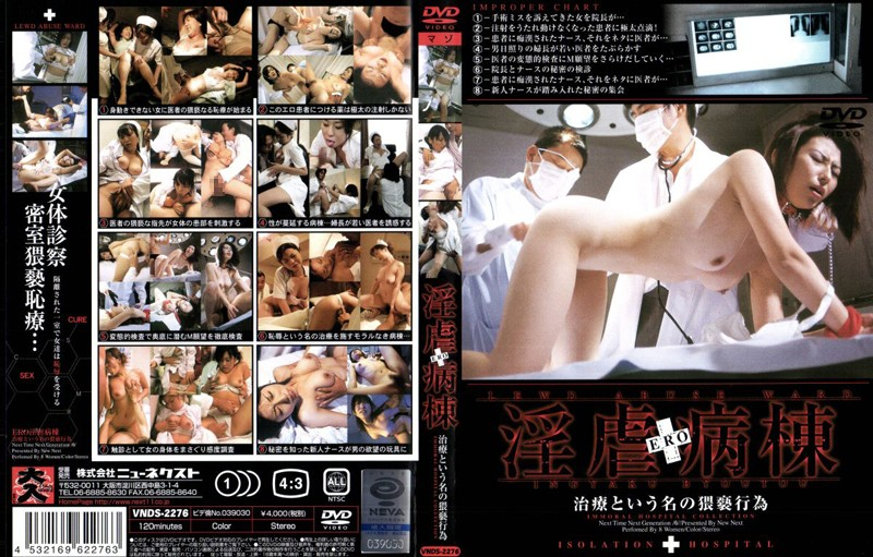 VNDS-2276 Erotic Torture Ward - Filthy Deeds Done In The Name Of Healing