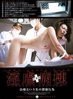 Erotic Torture Ward - Filthy Deeds Done In The Name Of Healing Download