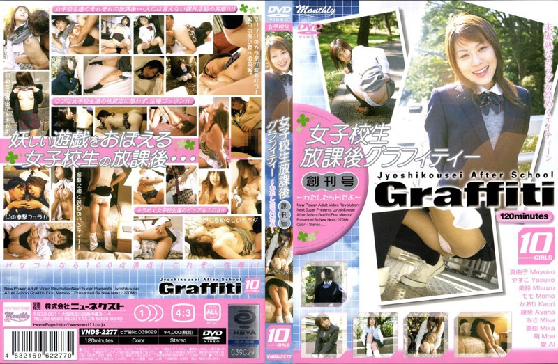 VNDS-2277 Schoolgirl After School Graffiti - First Issue