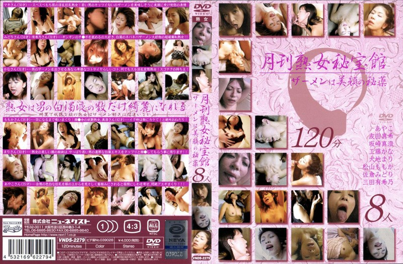 VNDS-2279 Monthly Mature Woman Treasure Vault - Cum Is The Secret To A Beautiful Face