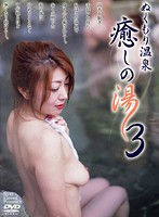 Gentle Warmth Hot Spring. A Soothing Bath. 3 Download