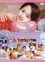 Monthly Girls With Short Hair 下載