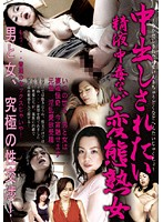 The Perverted Mature Women Who Are Addicted To Sperm, Want To Be Creampied etc. 下載