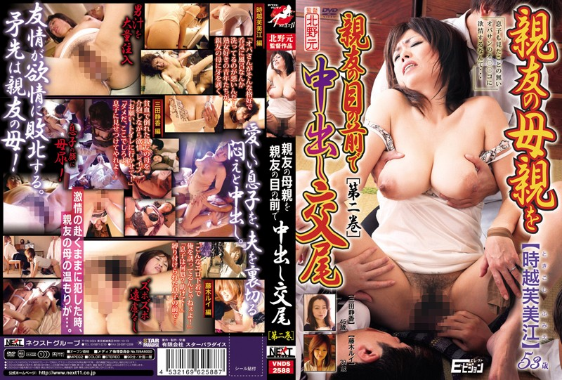 VNDS-2588 I Fuck my friend's mom in front of his eyes Book 2