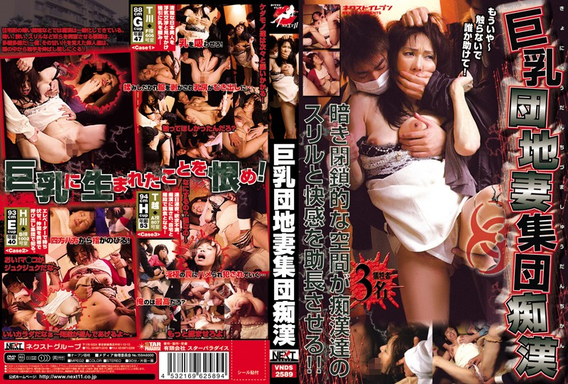 VNDS-2589 Busty Apartment Wife's Group Molestation