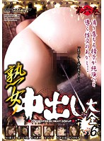 Mature Woman Creampie Collection Volume Chapter Six Download