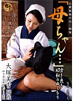 """Incest Creampie Theater """"Mom..."""" The Warmth Of The Good Old Showa Era 下載"""