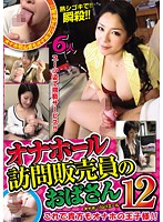 Pocket Pussy Saleswoman 12 Download