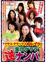 Masako Deluxe Army Incoming! Group Guerilla Reverse Pick Up Download