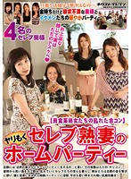 Celebrity Wives' Home Sex Party Download