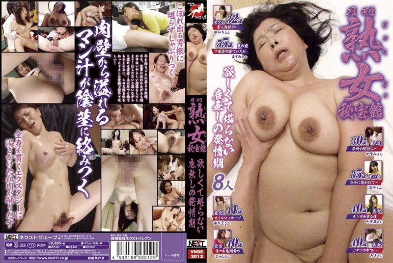 VNDS-3012 Estrus Of Unbearable Bottomless In Want Monthly Mature Treasure Museum