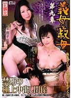 Mother In Law and Aunt. The Ultimate Forbidden Creampie Relations. The Ninth Chapter Download