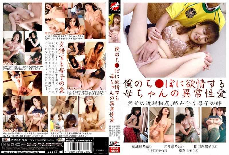 VNDS-5083 Incest Lust, Mom Craves Son's Meat Pole