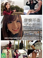 Young Wife's Adultery Travel Diary Rikako, 29 Download