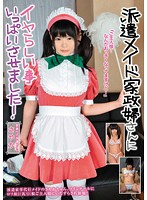 I Made My Dispatched Maid Housekeeper Do Loads Of Hot Things ! Sayaka 下載