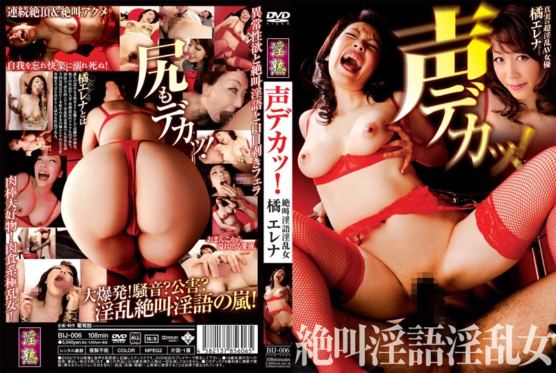 BIJ-006 Loud-Voiced Screaming & Dirty Talking Wild Babes Elena Tachibana - Other Fetishes, Mature Woman, Humiliation, Elena Tachibana, Dirty Talk