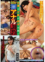 The First Anal Breaking In At Home While Her Husband And Child Are Out. Masumi (34 Years Old) 下載