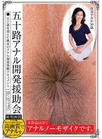 50's Anal Development Support Group. A Documentary about A 50 Year Old Mature Woman's Anal Development Experience Sumika Natori Download