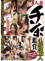 Married Woman Cock Appreciation - Four Hours, 13 Women Download