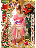 Happy New Year - Wanna Fuck The Lion Dancer?! vol. 1 Download