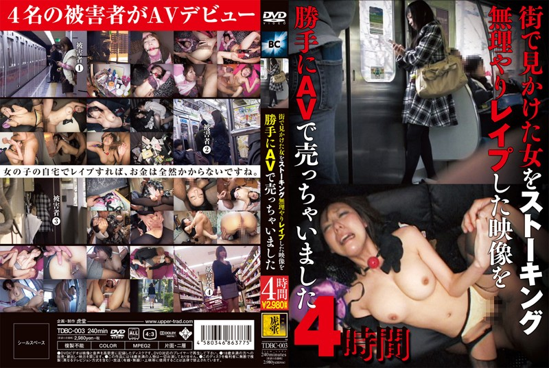TDBC-003 I Stalked and Raped a Girl I saw on the Street, and Sold the Tapes as a Porno