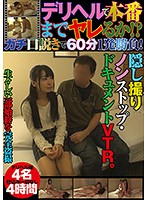 A Serious 60 Minute Seduction For 1 Fuck Battle! Is It Possible To Fuck A Delivery Health Girl!? A Hidden Camera Nonstop Documentary Special 4 Delivery Health Girls/4 Hours 下載