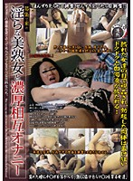 Lewd Mature Woman Comes to the Recruitment and Has Fun with Exciting Mutual Masturbation Download