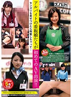 Girls working part-time to bring customers into stores do AV for the first time!! When they masturbate in front of people they get even more excited... 下載