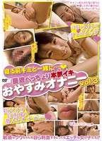 Right Before Going To Bed With You - Wet Pussies, Real Cumming - Goodnight Masturbation vol. 3 下載