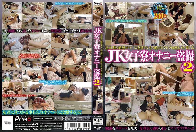 PYM-219 Many Times Jumpy Continue Messing With Adolescent Sensitive Oma Co ○ In The Finger Also Buy The Farm Alive JK Women's Dormitory Masturbation Voyeur 2
