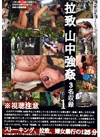 Abduction & Rape In The Mountains 1 Download