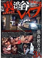 True Stories: Rape In The Backstreets Of Shibuya 下載