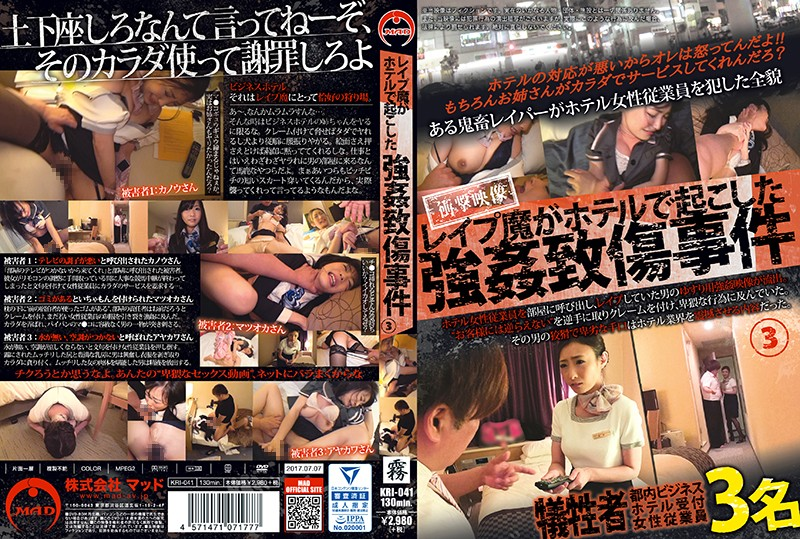 KRI-041 Rape And Injury In A Hotel Room 3