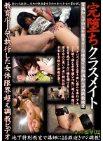 Completely Dominated Classmate Social Mixer Confinement 02 Download