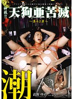 Divine Skill ! ! Long-Nosed Goblin Orgasm Chapter 13. Download
